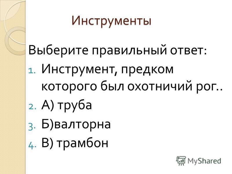 Какого русского композитора называют сказочником в музыке ? А ) В ) Н. А. Римский - Корсаков Б ) М. И. Глинка В ) Ф. Шопен