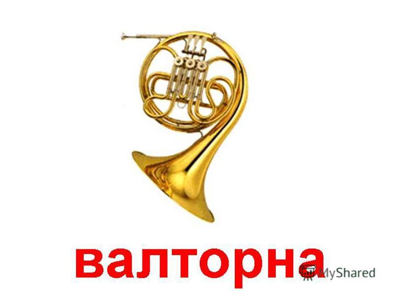 1. Название какого духового инструмента в переводе с немецкого означает « лесной рог ».