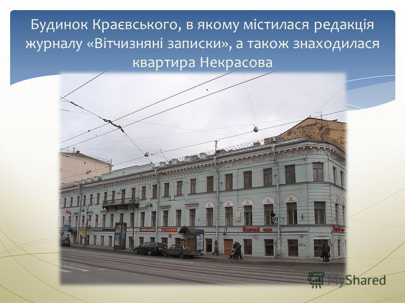 Будинок Краєвського, в якому містилася редакція журналу «Вітчизняні записки», а також знаходилася квартира Некрасова