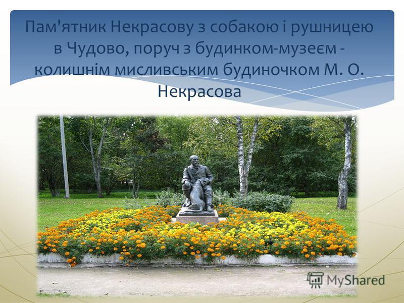 Пам'ятник Некрасову з собакою і рушницею в Чудово, поруч з будинком-музеєм - колишнім мисливським будиночком М. О. Некрасова