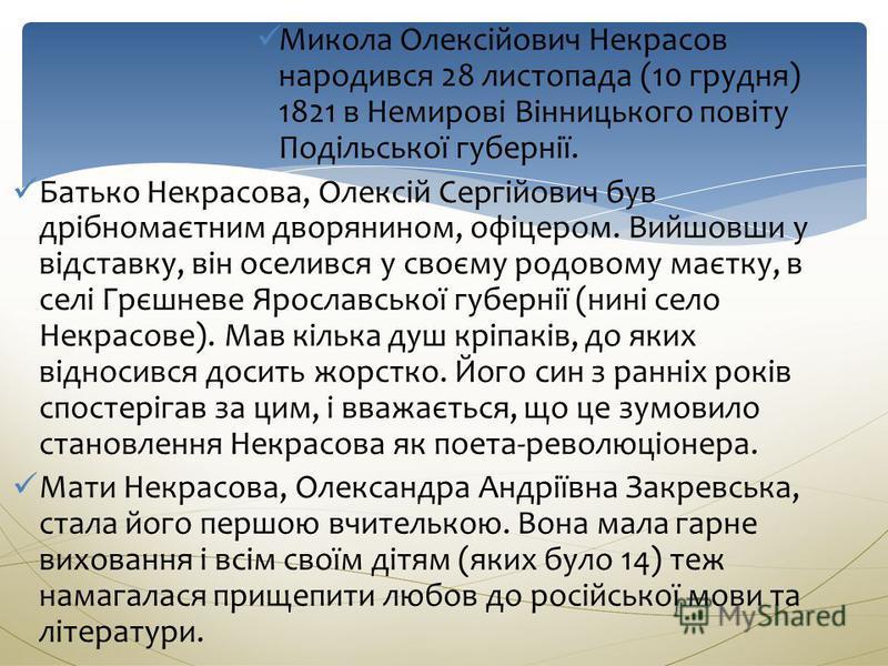 Микола Олексійович Некрасов народився 28 листопада (10 грудня) 1821 в Немирові Вінницького повіту Подільської губернії. Батько Некрасова, Олексій Сергійович був дрібномаєтним дворянином, офіцером. Вийшовши у відставку, він оселився у своєму родовому