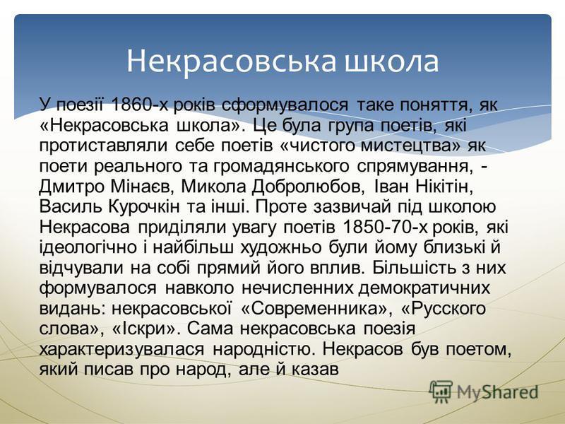 У поезії 1860-х років сформувалося таке поняття, як «Некрасовська школа». Це була група поетів, які протиставляли себе поетів «чистого мистецтва» як поети реального та громадянського спрямування, - Дмитро Мінаєв, Микола Добролюбов, Іван Нікітін, Васи