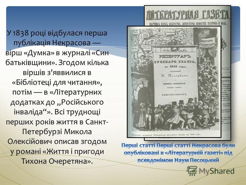 У 1838 році відбулася перша публікація Некрасова вірш «Думка» в журналі «Син батьківщини». Згодом кілька віршів з'яввилися в «Бібліотеці для читання», потім в «Літературних додатках до Російського інваліда». Всі труднощі перших років життя в Санкт- П