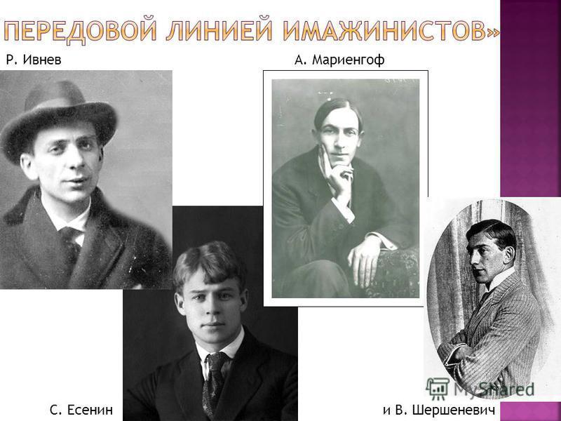 С. Есенин Р. Ивнев А. Мариенгоф и В. Шершеневич