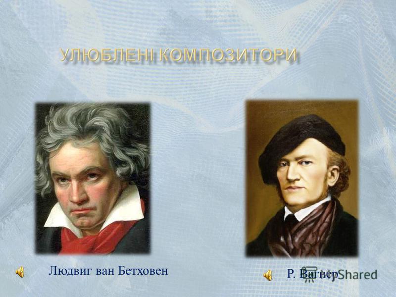 Людвиг ван Бетховен Р. Вагнер