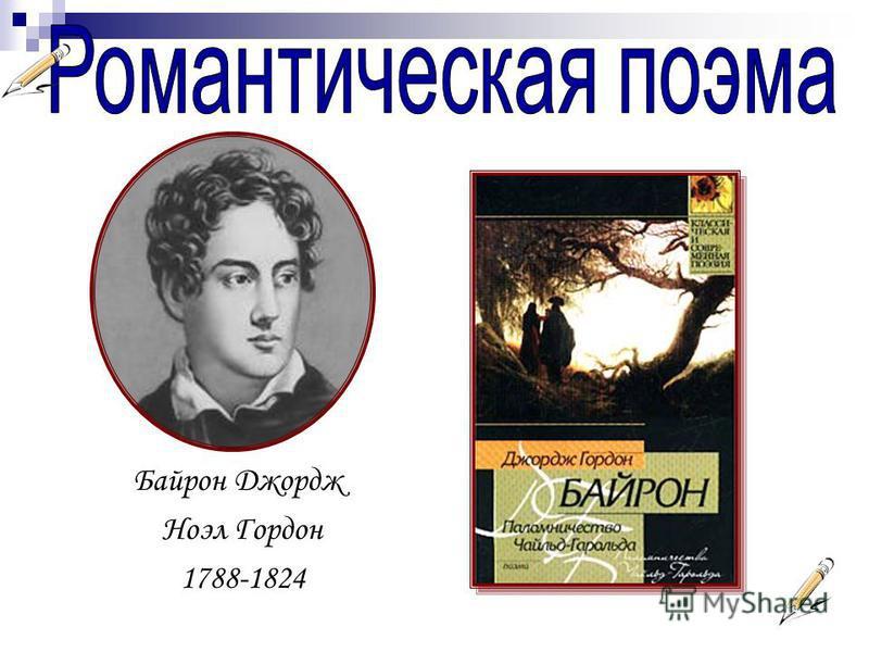Байрон Джордж Ноэл Гордон 1788-1824