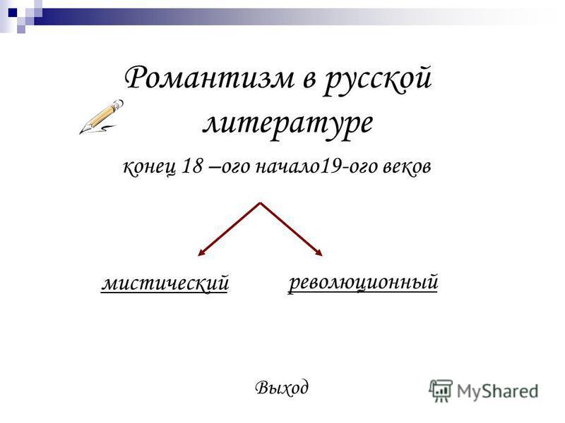 Романтизм в русской литературе конец 18 –ого начало 19-ого веков мистический революционный Выход