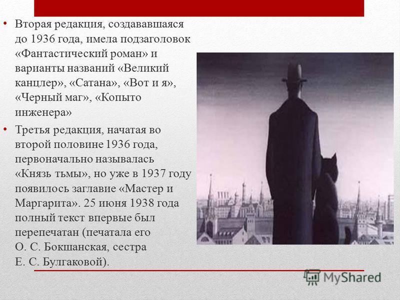 Вторая редакция, создававшаяся до 1936 года, имела подзаголовок «Фантастический роман» и варианты названий «Великий канцлер», «Сатана», «Вот и я», «Черный маг», «Копыто инженера» Третья редакция, начатая во второй половине 1936 года, первоначально на