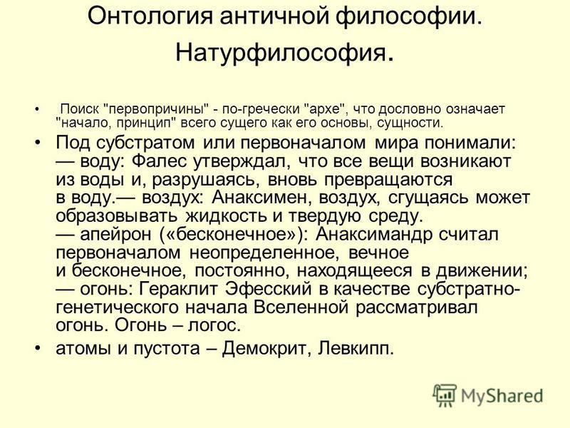 Онтология античной философии. Натурфилософия. Поиск