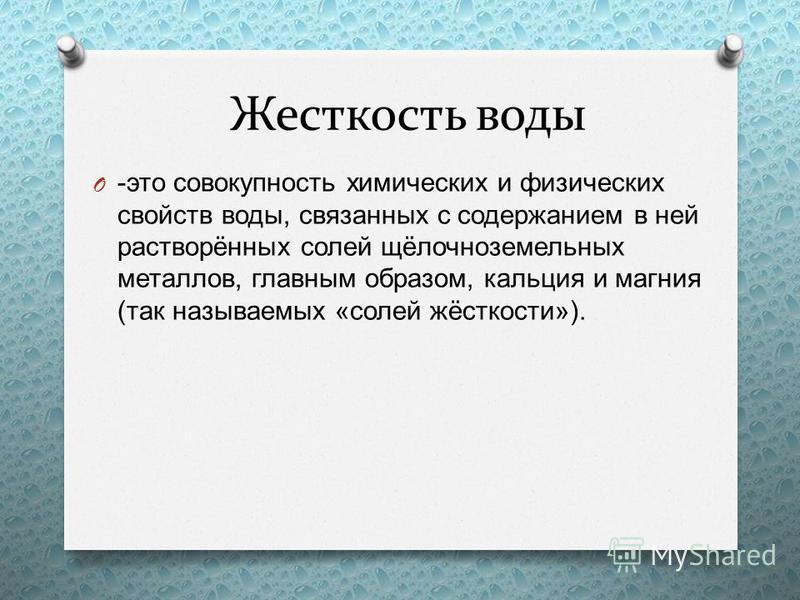 Жесткость воды Презентацию выполнила Ученица 10- Б класса Харьковского лицея 149 Сова Ирина