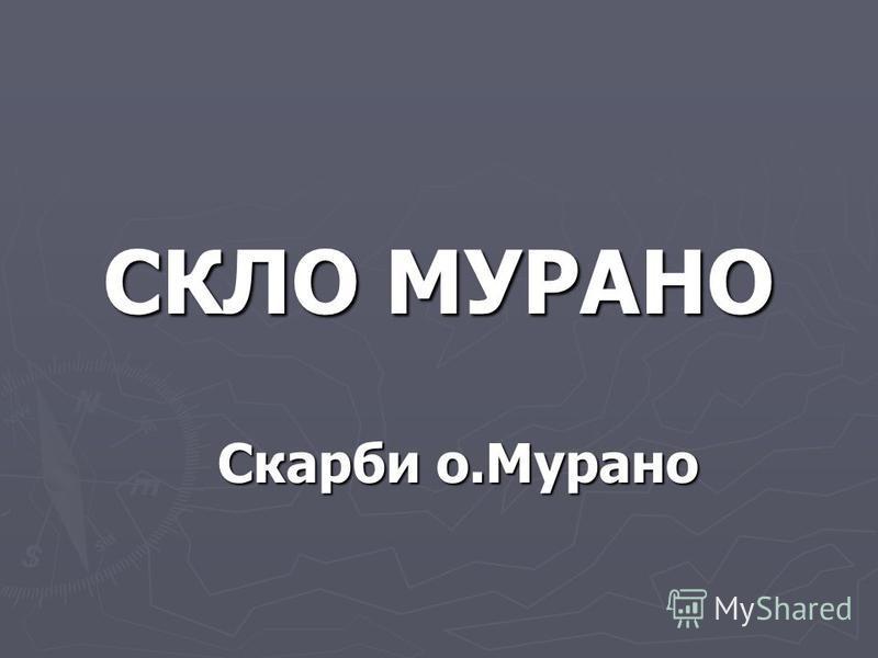 СКЛО МУРАНО Скарби о.Мурано
