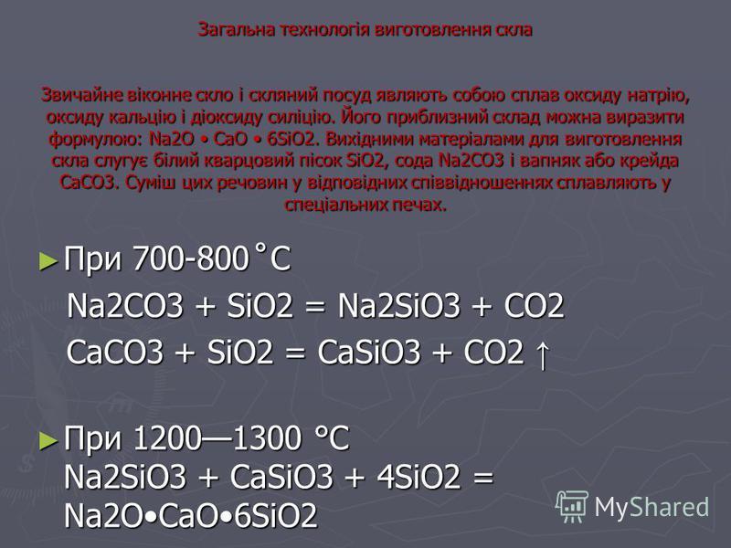 Загальна технологія виготовлення скла Звичайне віконне скло і скляний посуд являють собою сплав оксиду натрію, оксиду кальцію і діоксиду силіцію. Його приблизний склад можна виразити формулою: Na2O CaO 6SiO2. Вихідними матеріалами для виготовлення ск