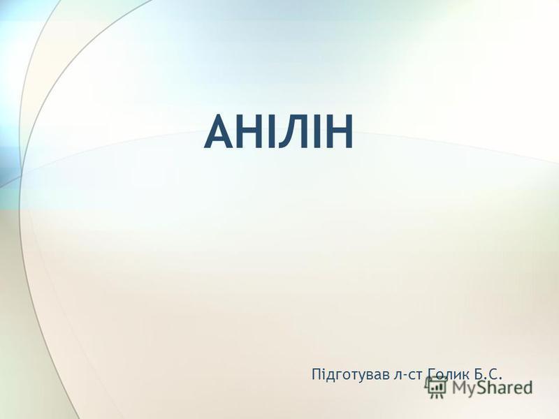АНІЛІН Підготував л-ст Голик Б.С.