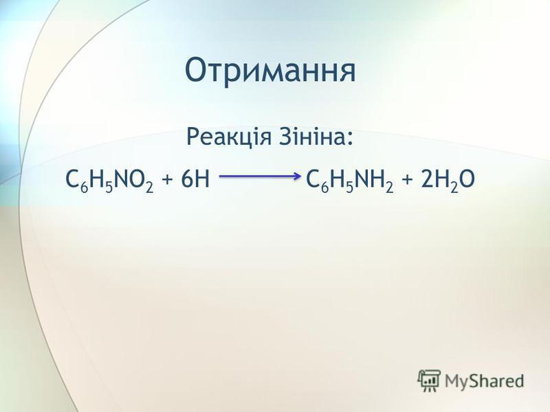 Реакція Зініна: C 6 H 5 NO 2 + 6H C 6 H 5 NH 2 + 2H 2 O Отримання