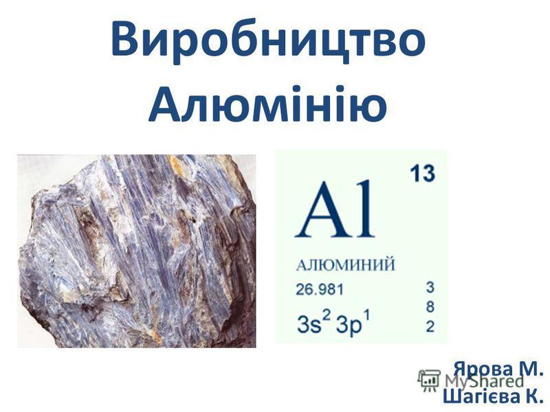 Виробництво Алюмінію Ярова М. Шагієва К.