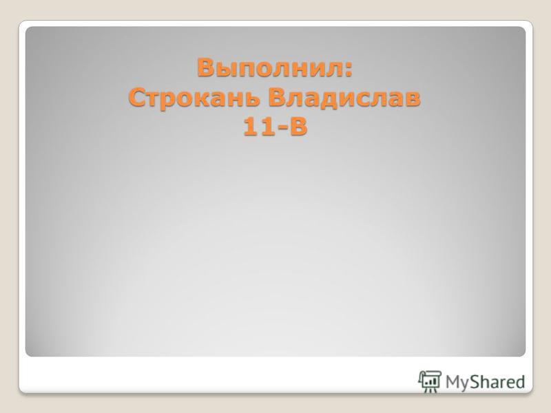Выполнил: Строкань Владислав 11-В