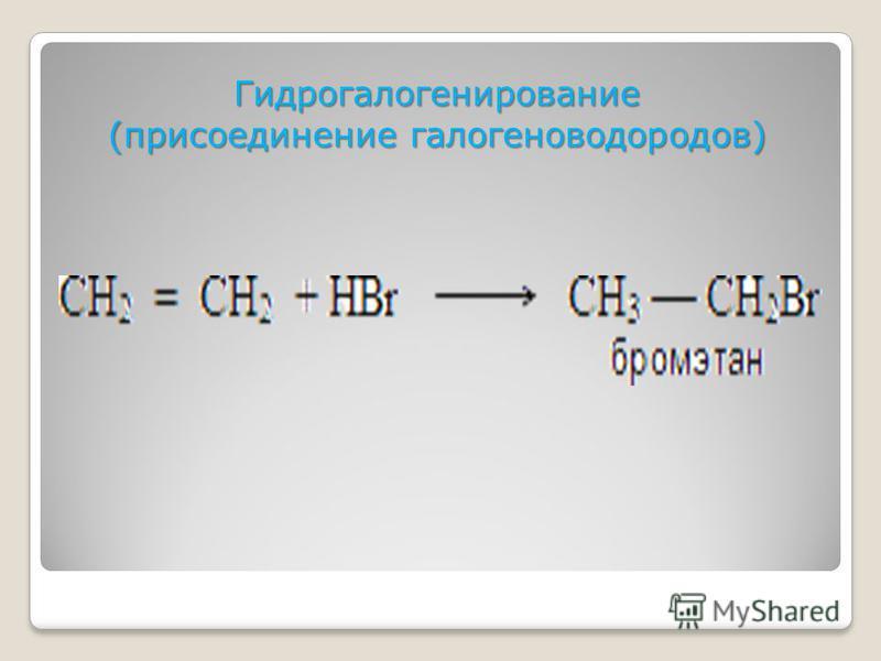 Гидрогалогенирование (присоединение галогеноводородов)
