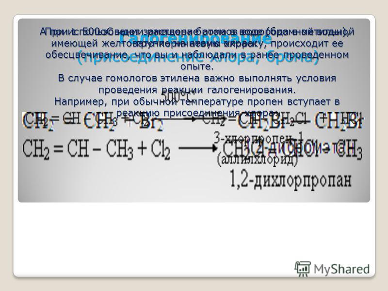 Галогенирование (присоединение хлора, брома) (присоединение хлора, брома) При использовании раствора брома в воде (бромной воды), имеющей желтовато-коричневую окраску, происходит ее обесцвечивание, что вы и наблюдали в ранее проведенном опыте. В случ