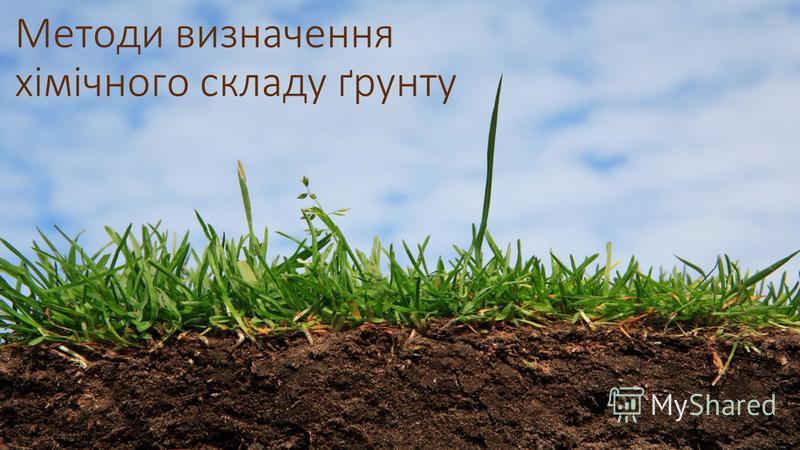 Методи визначення хімічного складу ґрунту
