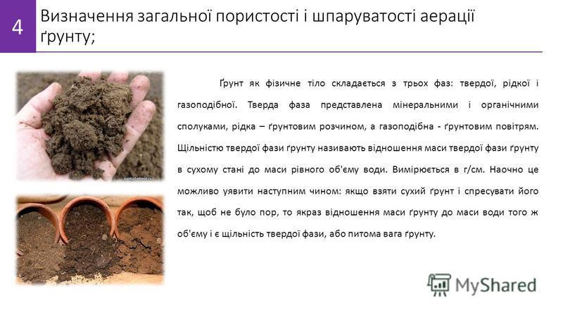 Визначення загальної пористості і шпаруватості аерації ґрунту; Ґрунт як фізичне тіло складається з трьох фаз: твердої, рідкої і газоподібної. Тверда фаза представлена мінеральними і органічними сполуками, рідка – ґрунтовим розчином, а газоподібна - ґ