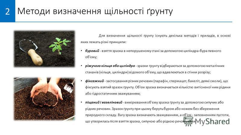 Методи визначення щільності ґрунту Для визначення щільності ґрунту існують декілька методів і приладів, в основі яких лежать різні принципи: буровий - взяття зразка в непорушеному стані за допомогою циліндра-бура певного об'єму; ріжучого кільця або ц