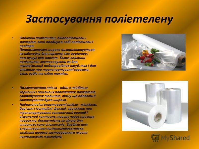 Застосування поліетелену Спінений поліетилен, пінополіетилен - матеріал, який поєднує в собі поліетилен і повітря. Пінополіетилен широко використовується як підкладка для паркету, яка вирівнює і пом'якшує сам паркет. Також спінений поліетилен застосо