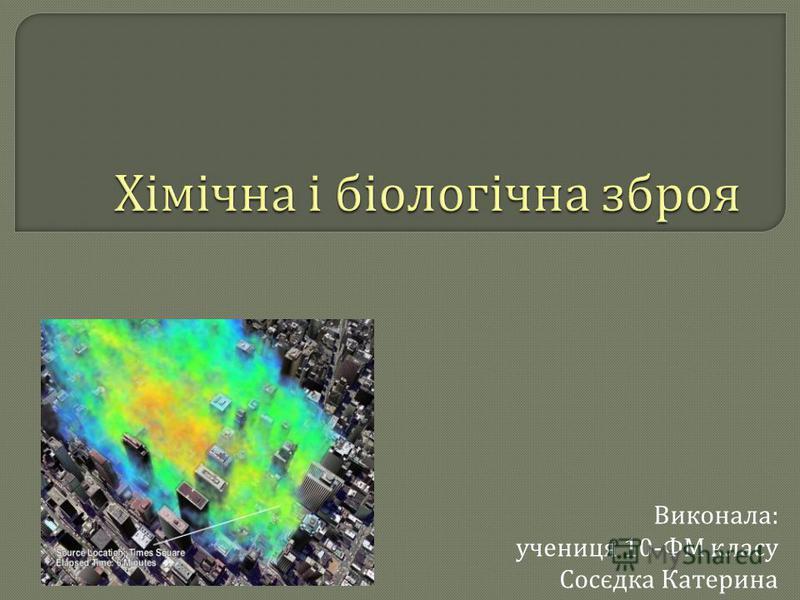 Виконала : учениця 10- ФМ класу Сосєдка Катерина