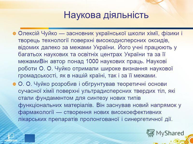 Наукова діяльність Олексій Чуйко засновник української школи хімії, фізики і творець технології поверхні високодисперсних оксидів, відомих далеко за межами України. Його учні працюють у багатьох наукових та освітніх центрах України та за її межамиВін