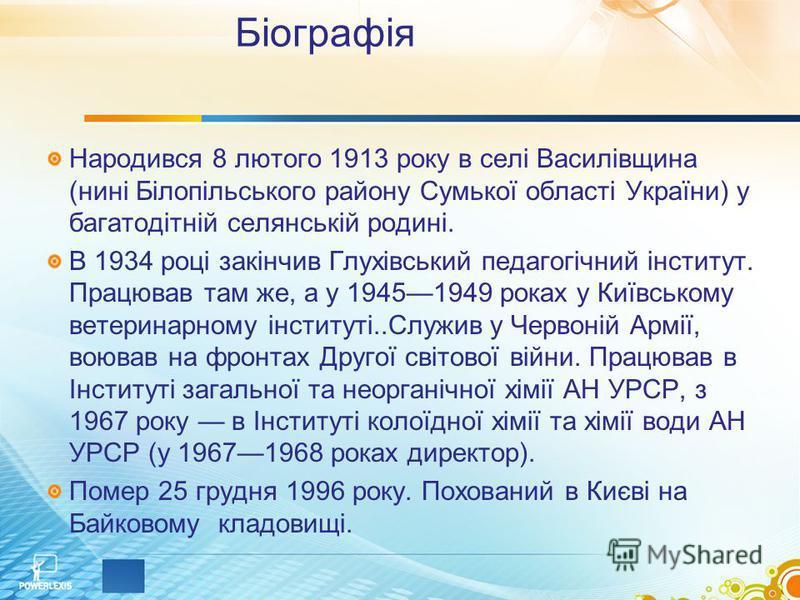 Біографія Народився 8 лютого 1913 року в селі Василівщина (нині Білопільського району Сумької області України) у багатодітній селянській родині. В 1934 році закінчив Глухівський педагогічний інститут. Працював там же, а у 19451949 роках у Київському
