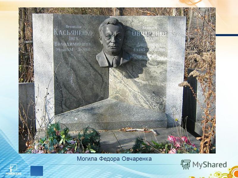 Могила Федора Овчаренка