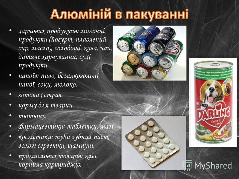 харчових продуктів: молочні продукти (йогурт, плавлений сир, масло), солодощі, кава, чай, дитяче харчування, сухі продукти. напоїв: пиво, безалкогольні напої, соки, молоко. готових страв. корму для тварин. тютюну. фармацевтики: таблетки, мазі. космет