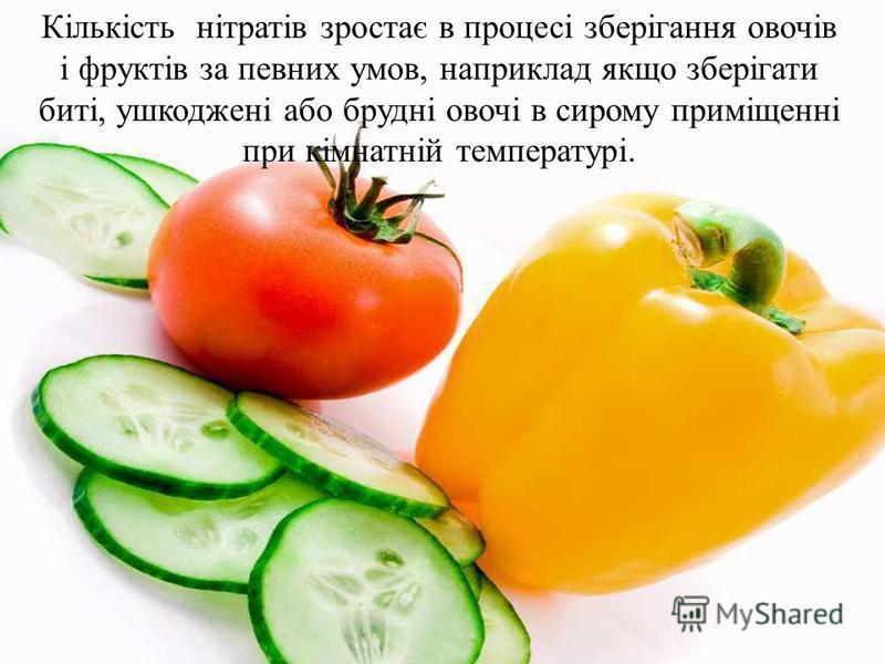 Кількість нітратів зростає в процесі зберігання овочів і фруктів за певних умов, наприклад якщо зберігати биті, ушкоджені або брудні овочі в сирому приміщенні при кімнатній температурі.