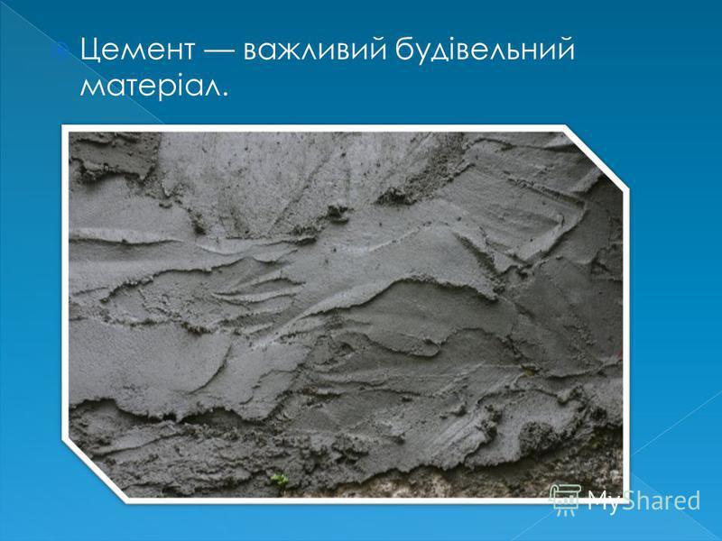 Цемент важливий будівельний матеріал.