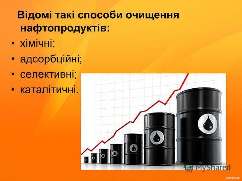 Відомі такі способи очищення нафтопродуктів: хімічні; адсорбційні; селективні; каталітичні.