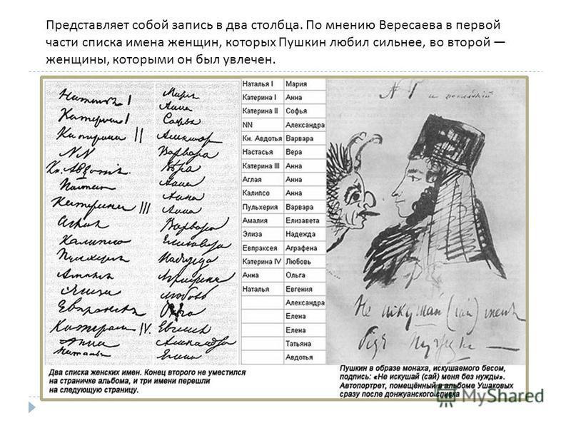 Представляет собой запись в два столбца. По мнению Вересаева в первой части списка имена женщин, которых Пушкин любил сильнее, во второй женщины, которыми он был увлечен.