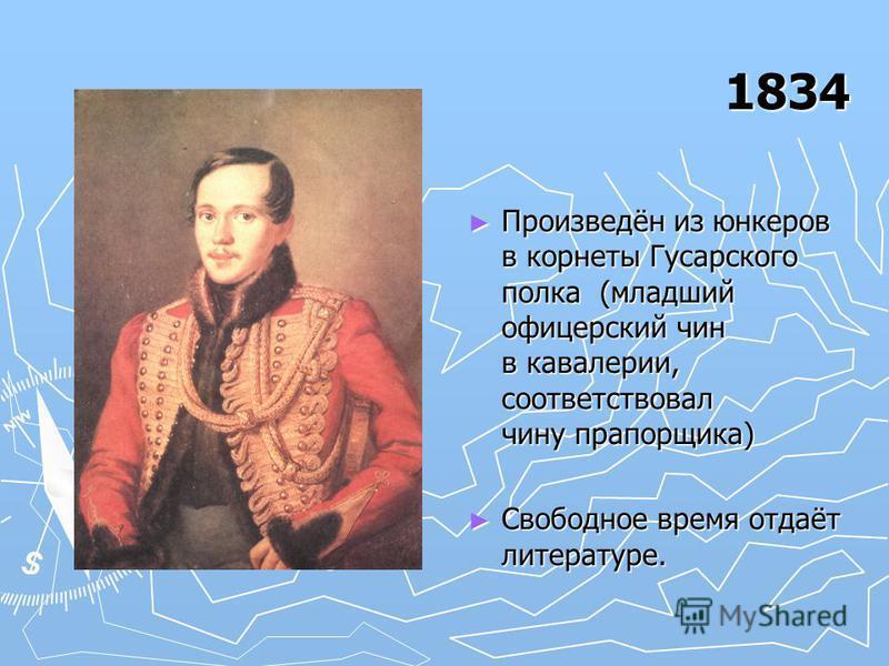 1834 1834 Произведён из юнкеров в корнеты Гусарского полка (младший офицерский чин в кавалерии, соответствовал чину прапорщика) Произведён из юнкеров в корнеты Гусарского полка (младший офицерский чин в кавалерии, соответствовал чину прапорщика) Своб