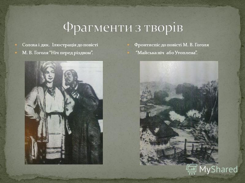 Солоха і дяк. Ілюстрація до повісті М. В. Гоголя Ніч перед різдвом. Фронтиспіс до повісті М. В. Гоголя Майська ніч або Утоплена.