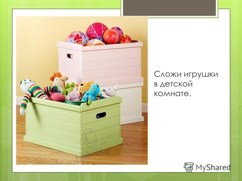 Сложи игрушки в детской комнате.