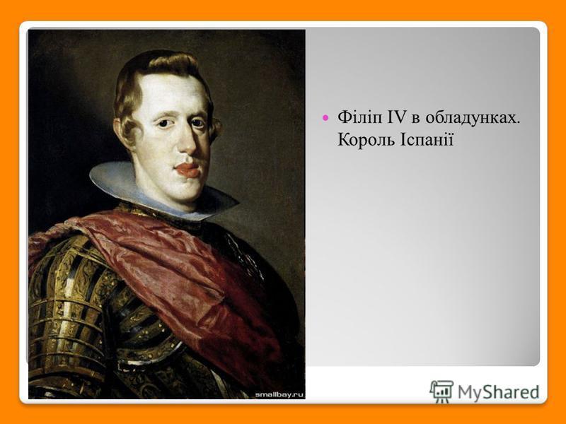 Філіп IV в обладунках. Король Іспанії