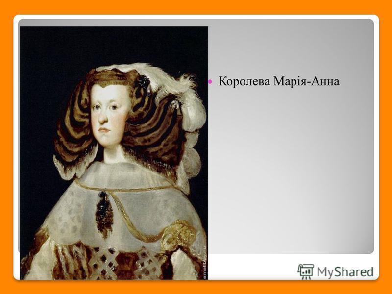 Королева Марія-Анна