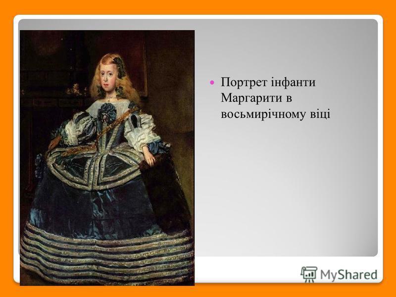 Портрет інфанти Маргарити в восьмирічному віці