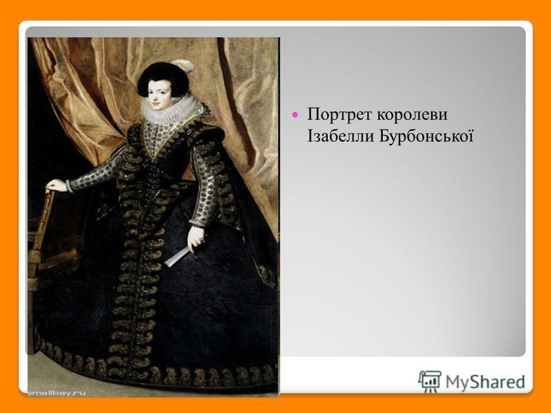 Портрет королеви Ізабелли Бурбонської