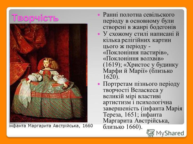 Творчість Ранні полотна севільского періоду в основному були створені в жанрі бодегонів У схожому стилі написані й кілька релігійних картин цього ж періоду - «Поклоніння пастирів», «Поклоніння волхвів» (1619); «Христос у будинку Марфи й Марії» (близь