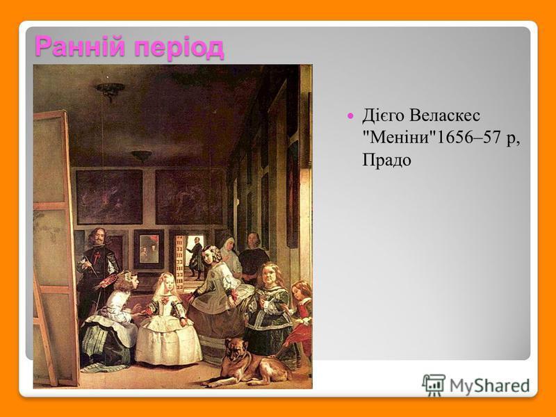 Ранній період Дієго Веласкес Меніни1656–57 р, Прадо