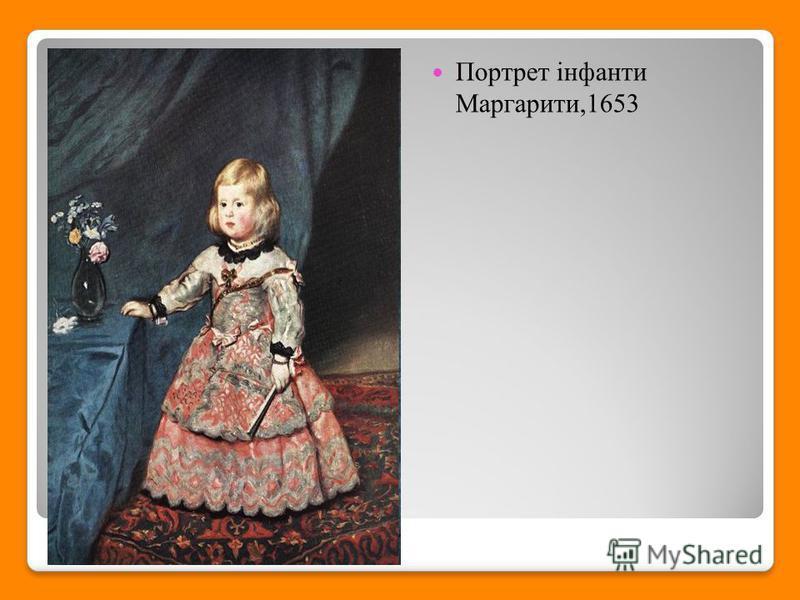 Портрет інфанти Маргарити,1653