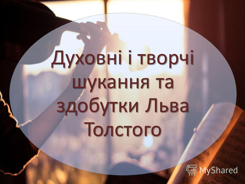 Духовні і творчі шукання та здобутки Льва Толстого