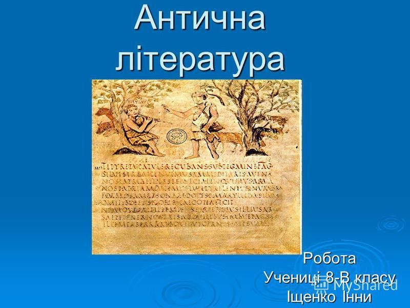 Антична література Робота Учениці 8-В класу Іщенко Інни