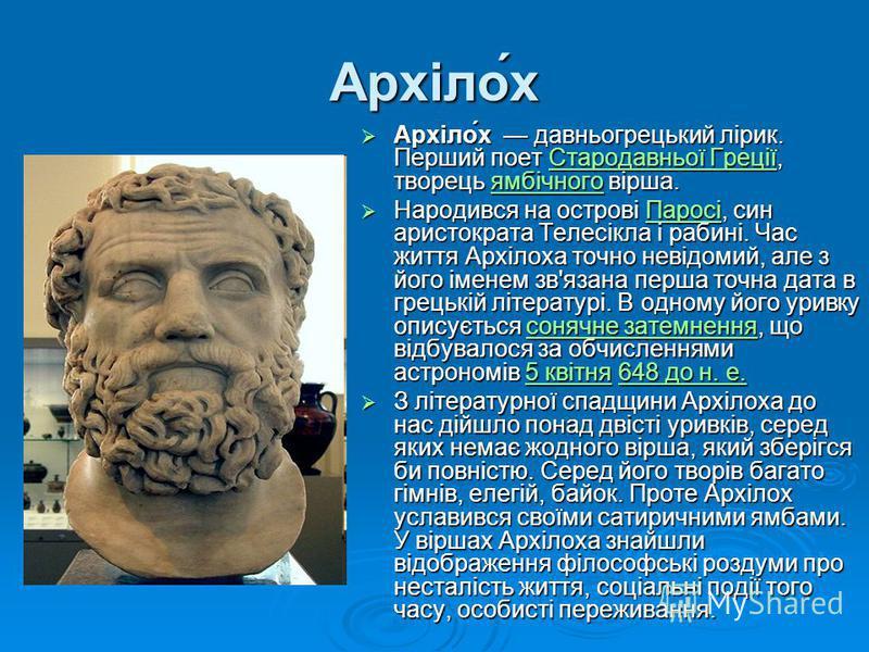 Архілох Архіло́х давньогрецький лірик. Перший поет Стародавньої Греції, творець ямбічного вірша. Архіло́х давньогрецький лірик. Перший поет Стародавньої Греції, творець ямбічного вірша.Стародавньої ГреціїямбічногоСтародавньої Греціїямбічного Народивс