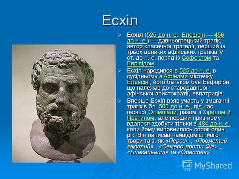 Есхіл Есхіл ( 5555 2222 5555 д д д д оооо н н н н.... е е е е...., Е Е Е Е Е лллл ееее фффф сссс іііі нннн 4 4 4 4 4 5555 6666 дддд оооо н н н н.... е е е е....) давньогрецький трагік, автор класичної трагедії, перший із трьох великих афінських трагі