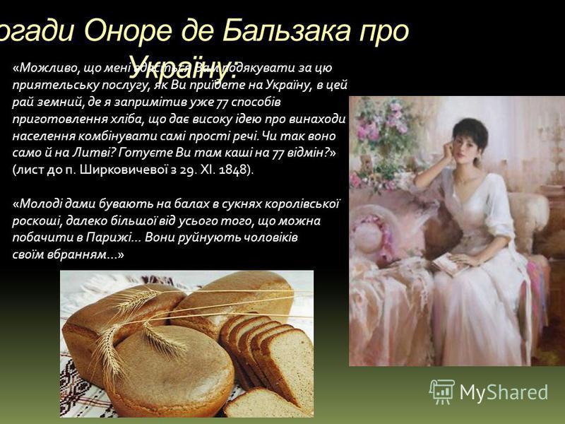 Спогади Оноре де Бальзака про Україну: «Можливо, що мені вдасться Вам подякувати за цю приятельську послугу, як Ви приїдете на Україну, в цей рай земний, де я запримітив уже 77 способів приготовлення хліба, що дає високу ідею про винаходи населення к